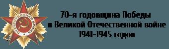 70-я годовщина Победы в Великой Отечественной войне 1941-1945 годов
