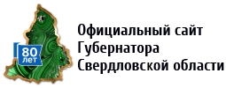 Официальный сайт губернатора СО