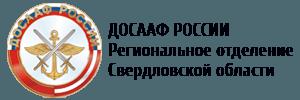 ДОСААФ России региональное отделение Свердловской области