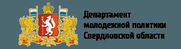 Департамент молодежной политики СО