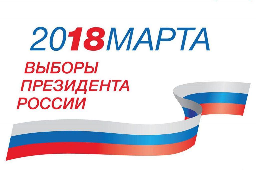 Выборы 2018 - Избирательная комиссия Свердловской области