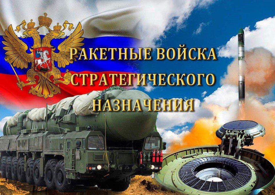 открытки с днем ракетных стратегических назначений можете указать